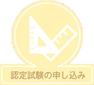 認定試験の申し込み