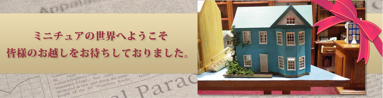 日本ドールハウス協会 公式ページへのリンク